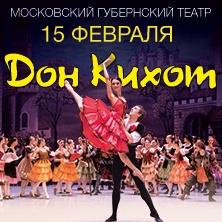 don_kihot